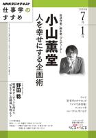 NHK仕事学のすすめ人を幸せにする企画術2015年7月