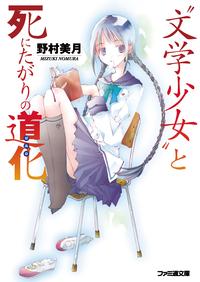文学少女シリーズ