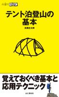 テント泊の基本