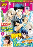 週刊少年マガジン2015年27号[2015年6月3日発売]