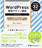 WordPress標準デザイン講座【Version4.x対応】