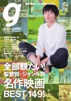 TokyoGraffiti128号128号