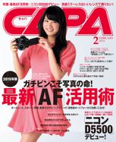 CAPA2015年2月号