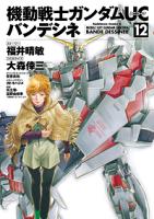機動戦士ガンダムUCバンデシネ(12)