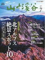 月刊山と溪谷2013年7月号2013年7月号