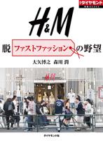 H&M脱ファストファッションの野望週刊ダイヤモンド第二特集