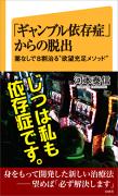 「ギャンブル依存症」からの脱出