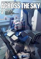 機動戦士ガンダムU.C.0094アクロス・ザ・スカイ(2)
