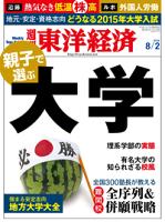 週刊東洋経済2014年8月2日号特集:親子で選ぶ大学