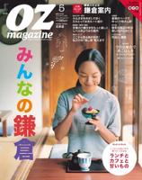 オズマガジン2015年5月号No.5172015年5月号No.517