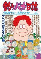 釣りバカ日誌(88)