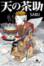 天の茶助</br>【6月27日(土)ロードショー『天の茶助』原作】