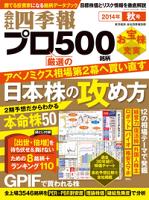 会社四季報プロ5002014年秋号