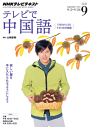NHKテレビテレビで中国語2014年9月号