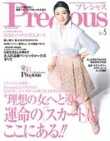 Precious(プレシャス)2014年5月号