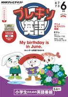 NHKテレビプレキソ英語2014年6月号