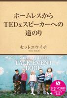 ホームレスからTEDxスピーカーへの道のりサンクチュアリ出版トークイベントBOOK!