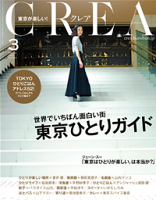 CREA2015年3月号