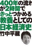 400年の流れが2時間でざっとつかめる教養としての日本経済史