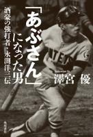 「あぶさん」になった男酒豪の強打者・永渕洋三伝