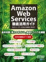 AmazonWebServices徹底活用ガイド(日経BPNextICT選書)