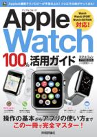 AppleWatch100%活用ガイド