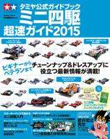 タミヤ公式ガイドブックミニ四駆超速ガイド2015