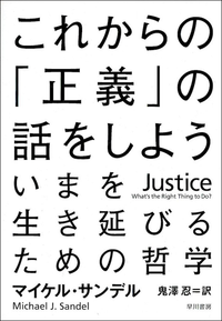 これからの「正義」の話をしよういまを生き延びるための哲学