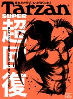 Tarzan(ターザン)2015年11月26日号No.684