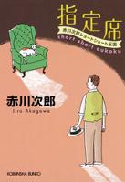 指定席~赤川次郎ショートショート王国~