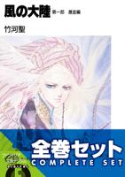 【全巻セット】風の大陸コンプリートBOX全35巻セット〈豪華特典版〉