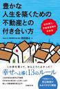 豊かな人生を築くための不動産との付き合い方住宅購入・不動産投資の新常識-【電子書