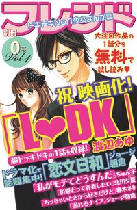 別冊フレンド0号Vol.41巻