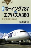 図解ボーイング787vs.エアバスA380新世代旅客機を徹底比較
