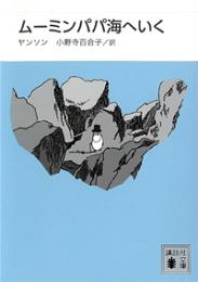 【7位】新装版 ムーミンパパ海へいく