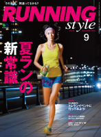 RunningStyle(ランニング・スタイル)2015年9月号Vol.78