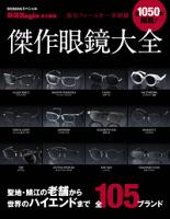傑作眼鏡大全最旬フレームを一挙網羅