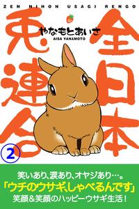 全日本兎連合 2