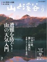 月刊山と溪谷2014年9月号2014年9月号