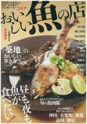 おいしい魚の店 首都圏版 2014