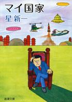マイ国家(新潮文庫)