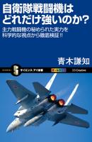 自衛隊戦闘機はどれだけ強いのか?主力戦闘機の秘められた実力を科学的な視点から徹底検証!!