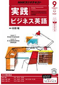 NHKラジオ実践ビジネス英語2014年9月号