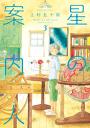 星の案内人 3巻【電子書籍】[ 上村五十鈴 ]