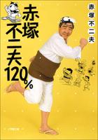 赤塚不二夫120%