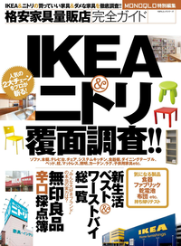 格安家具量販店完全ガイド-IKEA&ニトリ覆面調査!!-