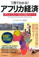 1冊でわかる!アフリカ経済押さえておくべき54カ国のすべて