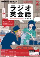 NHKラジオラジオ英会話2015年2月号