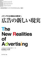 広告の新しい現実メディアの主導権は消費者へ