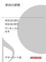 栄光の架橋/ギターコード譜ゆず-【電子書籍】